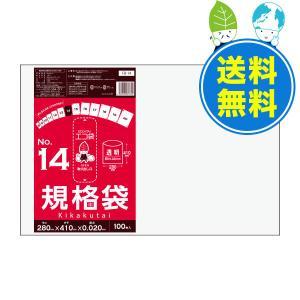 規格袋14号0.02mm厚 透明 100枚x10冊 1冊あたり300円 FB-14kobako |poly-stadium