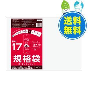 規格袋17号0.02mm厚 透明 100枚x5冊 1冊あたり440円 FB-17kobako |poly-stadium