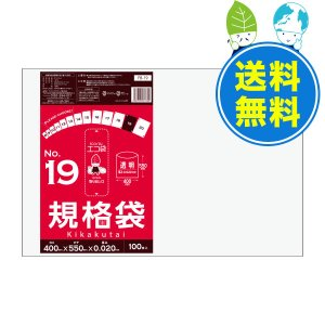 規格袋19号0.02mm厚 透明 100枚x5冊 1冊あたり500円 FB-19kobako |poly-stadium