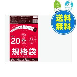 規格袋20号0.02mm厚 透明 100枚x5冊 1冊あたり640円 FB-20kobako|poly-stadium