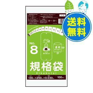 規格袋8号0.03mm厚 透明 FC-08 100枚x100冊 1冊あたり82円|poly-stadium