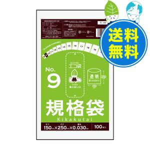 規格袋9号0.03mm厚 透明 FC-09 100枚x80冊 1冊あたり96円 |poly-stadium