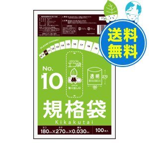規格袋10号0.03mm厚 透明 FC-10 100枚x60冊 1冊あたり121円 |poly-stadium