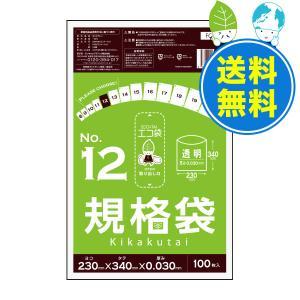 【食品検査適合】規格袋 12号 0.030mm厚 透明 FC-12 100枚x40冊 1冊あたり186円 食品対応 送料無料 poly-stadium