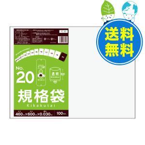 規格袋20号0.03mm厚 透明 100枚x10冊 1冊あたり650円 FC-20 poly-stadium