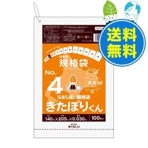 北海道規格 ひも付規格袋4号0.03mm厚 透明 FHH-04 きたぽりくん 100枚x60冊  1冊あたり83円|poly-stadium