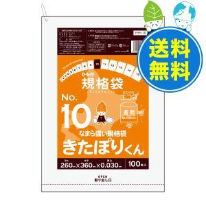 北海道規格 ひも付規格袋10号0.03mm厚 透明 100枚x30冊  1冊あたり243円 FHH-10 きたぽりくん|poly-stadium