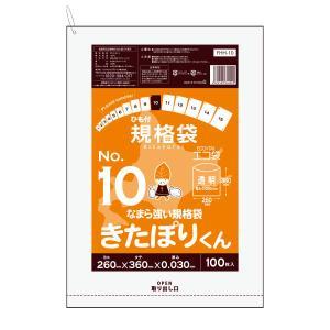 北海道規格 ひも付規格袋10号0.03mm厚 100枚バラ 透明 1冊243円 FHH-10bara きたぽりくん|poly-stadium