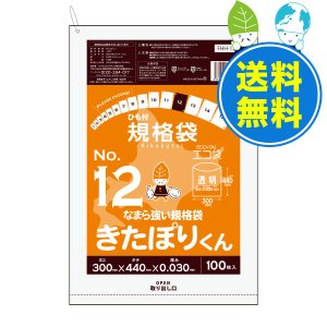 北海道規格 ひも付規格袋12号0.03mm厚 100枚バラ 透明 1冊336円 FHH-12bara きたぽりくん|poly-stadium