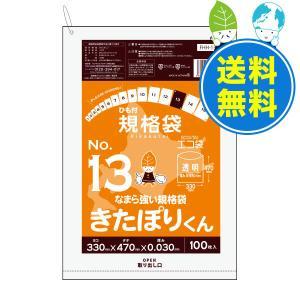 北海道規格 ひも付規格袋13号0.03mm厚 透明 FHH-13 きたぽりくん 100枚x20冊  1冊あたり392円|poly-stadium
