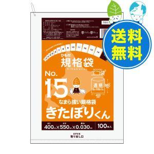 北海道規格 ひも付規格袋15号0.03mm厚 透明 FHH-15-3 きたぽりくん 100枚x20冊x3箱  1冊あたり532円|poly-stadium