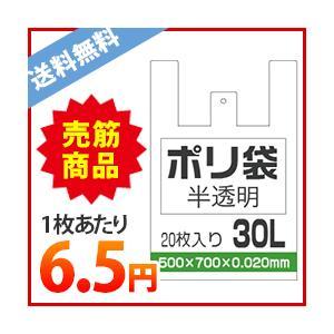 ごみ袋 とって付き30L0.025mm厚 半透明 20枚x60冊 1冊あたり130円 HK-30N |poly-stadium