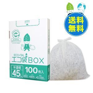 ごみ袋箱タイプ 45L0.03mm厚 半透明 1小箱1600円 HK-440kobako|poly-stadium