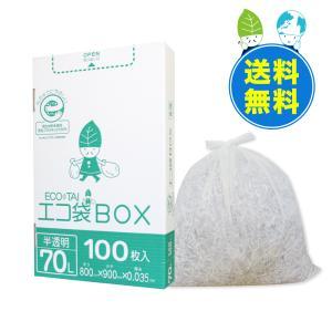 ごみ袋箱タイプ 70L 0.035mm厚 半透明 100枚x4小箱 1小箱あたり1800円 HK-790eco |poly-stadium