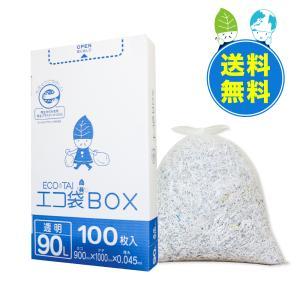 ごみ袋箱タイプ 90L0.045mm厚 透明 HK-980kobako 100枚小箱 1小箱3150円 |poly-stadium