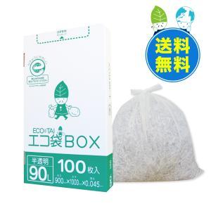 ごみ袋箱タイプ 90L0.045mm厚 半透明 HK-990kobako 100枚小箱 1小箱3150円|poly-stadium
