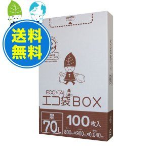 ごみ袋箱タイプ 70L0.04mm厚 黒 100枚x4小箱x3ケース 1小箱あたり1775円 HK-720-3 |poly-stadium