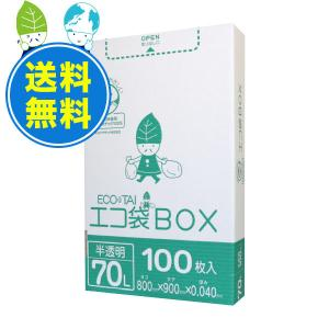 ごみ袋箱タイプ 70L0.04mm厚 半透明 100枚x4小箱 1小箱あたり1950円 HK-740 |poly-stadium