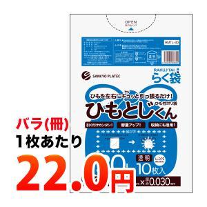 ひもつきごみ袋 30L0.030mm厚 透明 HMTL-30bara 10枚バラ 1冊220円|poly-stadium