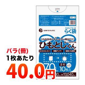 ひもつきごみ袋 70L0.040mm厚 HMTL-70bara 透明 10枚バラ 1冊400円|poly-stadium