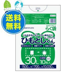 ひもつきごみ袋 30L0.030mm厚 半透明 HMTH-30 10枚x50冊 1冊あたり220円|poly-stadium