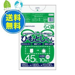 ひもつきごみ袋 45L0.030mm厚 HMTH-45-10 半透明 10枚x50冊x10箱 1冊あたり216円|poly-stadium