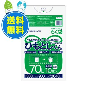 ひもつきごみ袋 70L0.040mm厚 HMTH-70-3 半透明 10枚x30冊x3箱 1冊あたり388円|poly-stadium