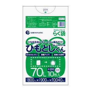ひもつきごみ袋 70L0.040mm厚 HMTH-70bara 半透明 10枚バラ 1冊400円|poly-stadium