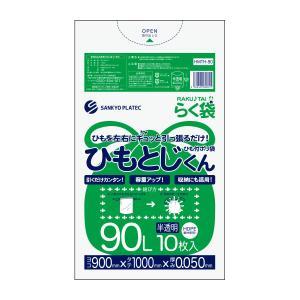 ひもつきごみ袋 90L0.050mm厚 半透明 HMTH-90bara 10枚バラ 1冊540円|poly-stadium