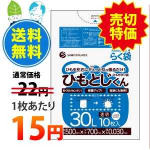 ひもつきごみ袋 30L0.030mm厚 透明 HMTL-30 10枚x50冊 1冊あたり150円|poly-stadium
