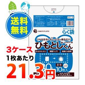 ひもつきごみ袋 30L0.030mm厚 透明 10枚x50冊x3箱 1冊あたり213円 HMTL-30-3|poly-stadium