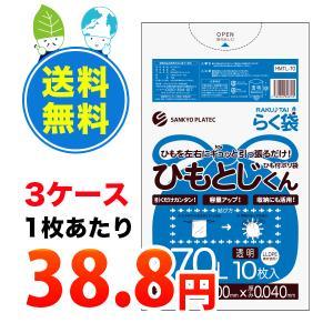 ひもつきごみ袋 70L0.040mm厚 HMTL-70-3 透明 10枚x30冊x3箱 1冊あたり388円|poly-stadium