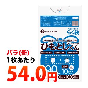 ひもつきごみ袋 90L0.050mm厚 透明 HMTL-90bara 10枚バラ 1冊540円|poly-stadium