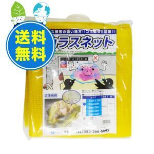 カラスネット黄色2.0x2.0M 1枚2100円 網4ミリ poly-stadium