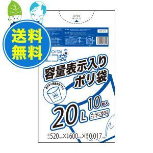 東京都容量表示ポリ袋 20L0.017mm厚 白半透明 10枚x60冊x10箱 1冊あたり44円 KC-23-10 |poly-stadium