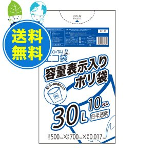 東京都容量表示ポリ袋 30L0.020mm厚 白半透明 10枚x60冊x3箱 1冊あたり49円 KC-33-10 |poly-stadium