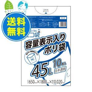 東京都容量表示ポリ袋 45L0.020mm厚 白半透明 10枚x60冊 1冊あたり89円 KC-43 |poly-stadium