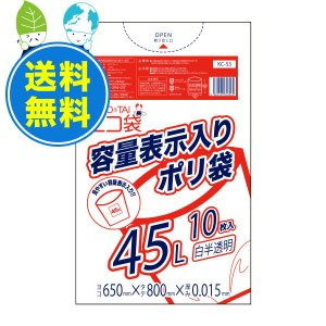 東京都容量表示ポリ袋 45L0.015mm厚 白半透明 10枚x80冊 1冊あたり65円 KC-53 |poly-stadium