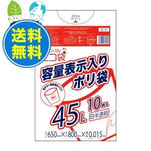 東京都容量表示ポリ袋 45L0.015mm厚 白半透明 10枚x80冊x3箱 1冊あたり63円 KC-53-3 |poly-stadium