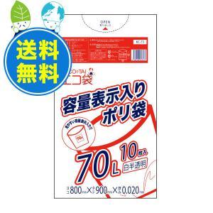 東京都容量表示ポリ袋 70L0.020mm厚 白半透明 KC-73-10 10枚x50冊x10箱 1冊あたり106円 |poly-stadium
