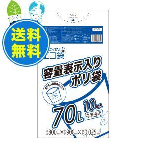 東京都容量表示ポリ袋 70L0.025mm厚 白半透明 KC-78-10 10枚x40冊x10箱 1冊あたり142円 |poly-stadium