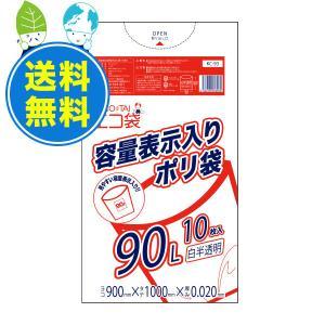 東京都容量表示ポリ袋 90L0.020mm厚 白半透明 KC-93 10枚x40冊 1冊あたり147円 |poly-stadium