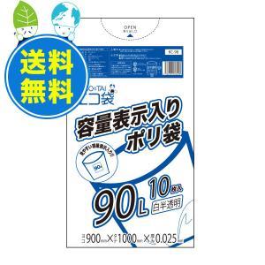 東京都容量表示ポリ袋 90L0.025mm厚 白半透明 KC-98 10枚x30冊 1冊あたり195円 |poly-stadium
