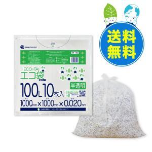 ごみ袋 ポリ袋 100L 0.020mm厚 半透明 KN-103 10枚x50冊 1冊あたり133円 送料無料|poly-stadium