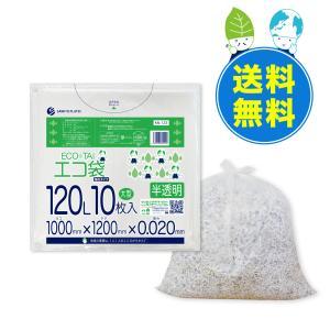 ごみ袋 120L0.02mm厚 半透明 10枚x30冊x10箱 1冊あたり169円 KN-123-10|poly-stadium