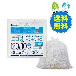ごみ袋 120L0.025mm厚 半透明 10枚x30冊x10箱 1冊あたり202円 KN-125-10|poly-stadium