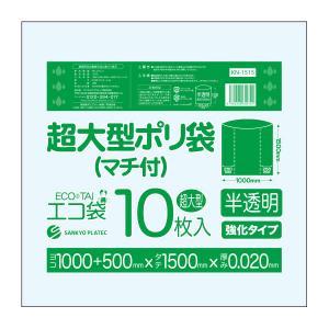超大型ポリ袋(マチ付き)1500x1500 0.02mm厚 KN-1515bara 半透明 10枚バラ 1冊450円 |poly-stadium