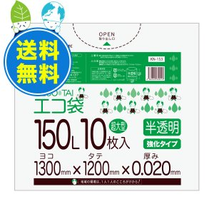 ごみ袋 150L0.020mm厚 半透明 10枚x30冊 1冊あたり245円 KN-153|poly-stadium