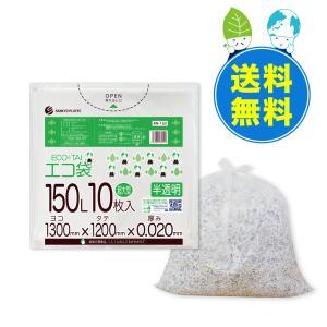 ごみ袋 150L0.020mm厚 半透明 10枚x30冊 1冊あたり220円 KN-153-10|poly-stadium