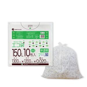 ごみ袋 150L0.020mm厚 半透明 10枚バラ 1冊245円 KN-153bara|poly-stadium
